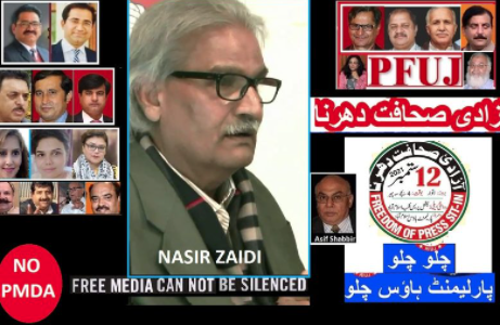 """JOURNALISTS TO PROTEST """"MEDIA MARTIAL"""" LAW IN PAKISTAN"""
